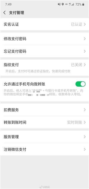 微信公告:三星Galaxy S10/Note 10系列指纹支付功能恢复