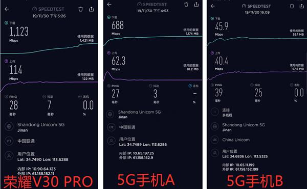 SA/NSA双模不是盖的 荣耀首款5G手机 V30 PRO下载实测