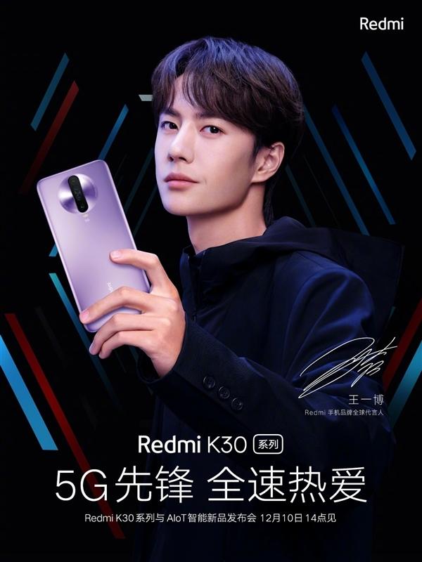 小米首款双模5G手机!Redmi K30正式官宣:搭载高通5G新U