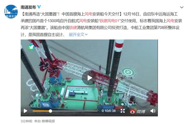 起吊达1300吨 可抗16级台风 我国又添海工重器!