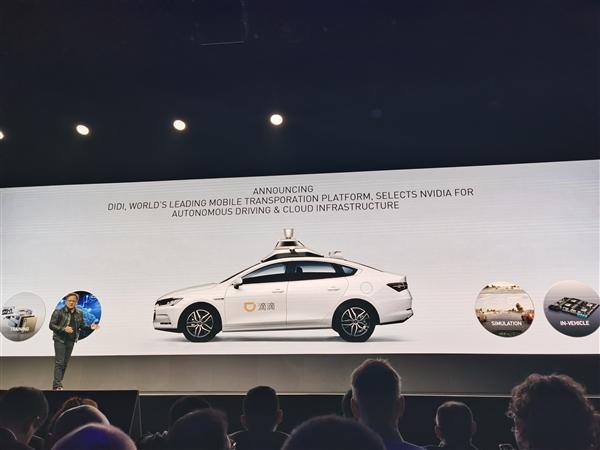 滴滴出行:将使用NVIDIA GPU开发自动驾驶