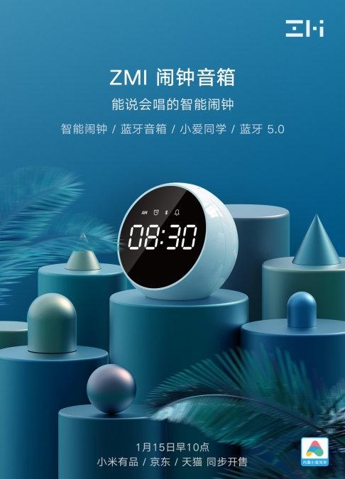 紫米ZMI闹钟音箱来了:72小时长续航 支持小爱同学