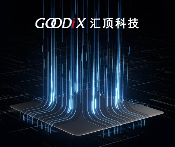 汇顶:今年量产LCD屏下光学指纹