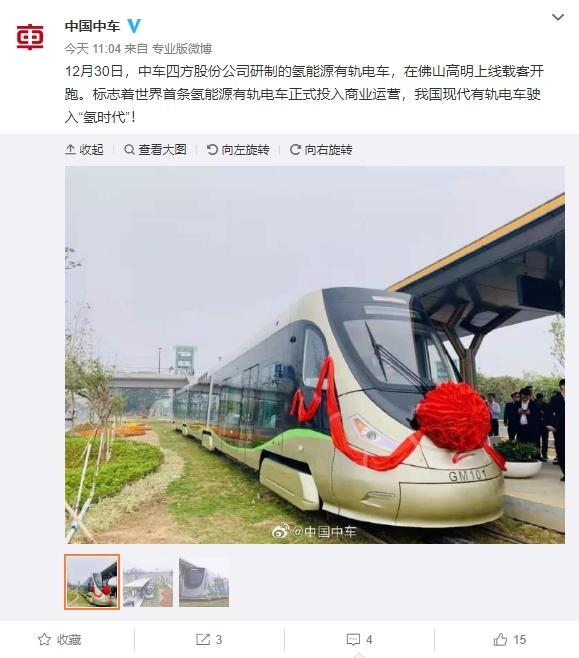 世界首條氫能源有軌電車在我國投入運營:只排水