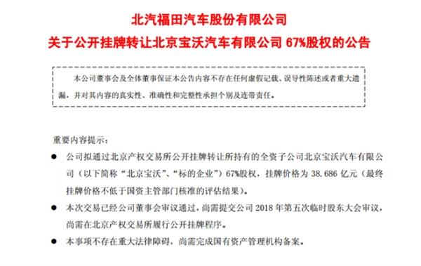 福田汽车:转让宝沃67%股权还差14.18亿余款尚未收到