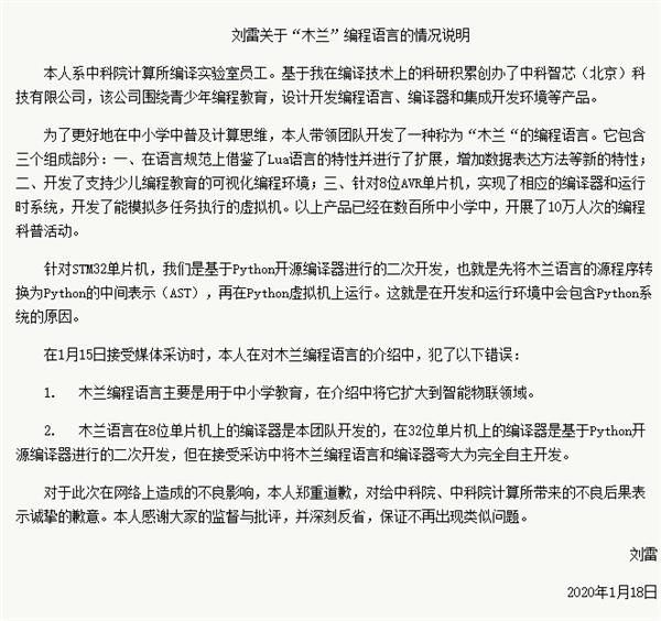 国产编程语言木兰被质疑换皮Python:当事人承认夸大、道歉
