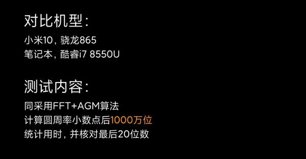 小米10和笔记本比算圆周率:骁龙865秒杀i7 8550U