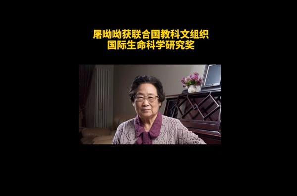 中国科技诺奖第一人 屠呦呦再获得联合国组织生命科学大奖