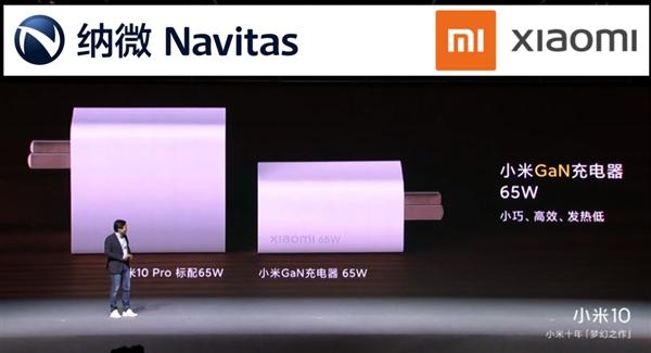 小米首款GaN氮化镓充电器揭秘:纳微半导体方案 小米投资