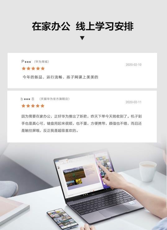 凭啥98%好评?华为MateBook 13 2020款上市即爆款的原因找到了
