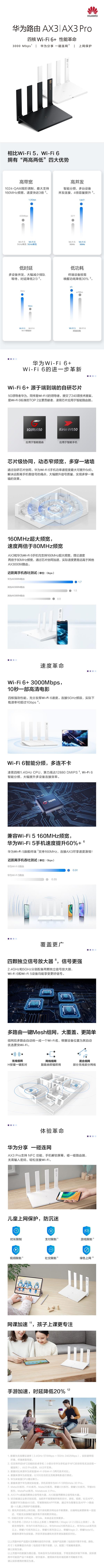 首款Wi-Fi 6+智能路由器 华为路由AX3系列发布