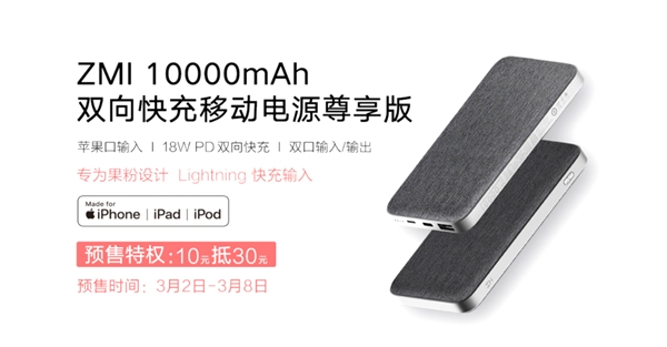 紫米专为果粉打造了一款移动电源:一根苹果充电线搞定充放