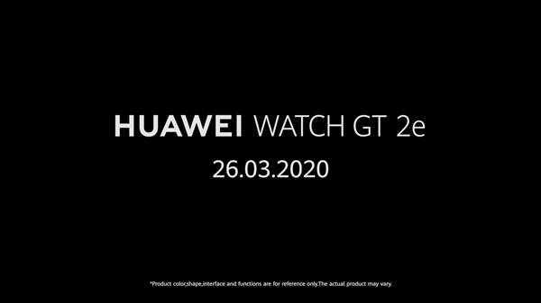 华为宣布Watch GT 2e:主打运动/防水、P40同台登场