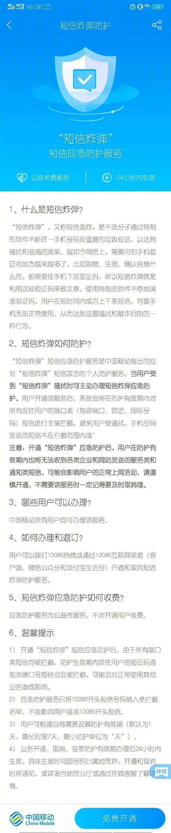 """遭遇""""短信炸弹""""怎么办? 中国移动支招:能管一周"""