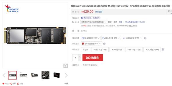 威刚推出XPG威龙SX8200Pro硬盘:3.5GB/s速度 100%全平台兼容