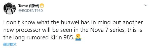 华为全新5G SOC麒麟985曝光:nov