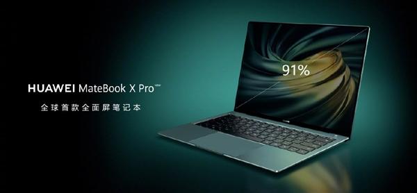 华为MateBook X Pro 2020款正式发布:3K触控屏 十代酷睿