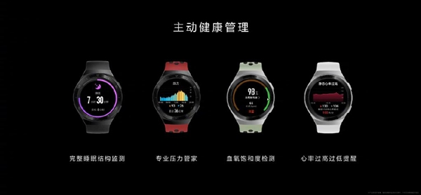 提前预警心脏风险 华为发布Watch GT2e手表:售价1288元