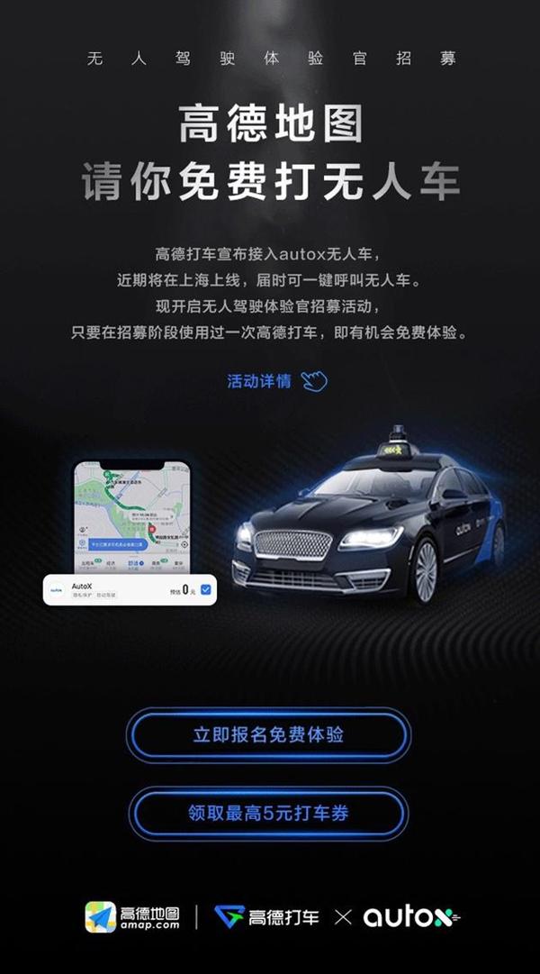 自動駕駛真來了!高德地圖宣布接入AutoX無人車 用戶可免費乘車
