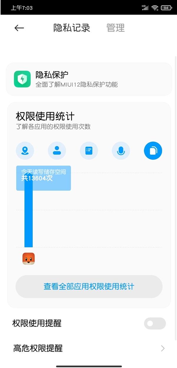 MIUI 12用戶被探探App刷新認知:開機10分鐘、讀寫存儲1萬多次