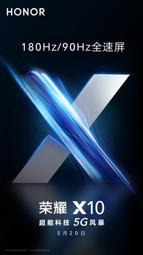荣耀X10配置出炉:90Hz屏+4000万RYYB高感光 9个5G频段业界第一