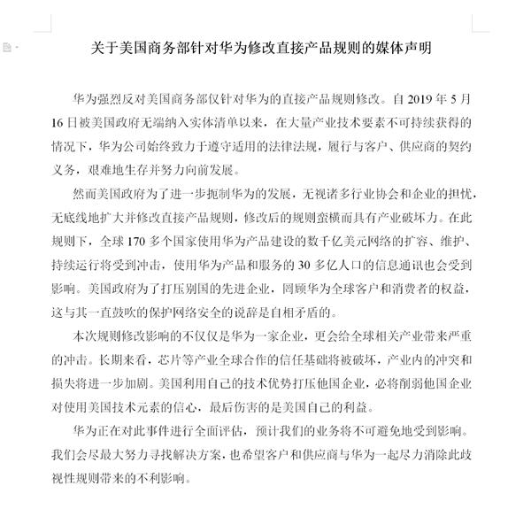 华为回应美国商务部修改规则:正全面评估 会尽最大努力寻找解决方案