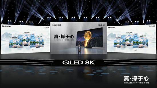 99999元!三星国内发布8K QLED电视:屏占比99%