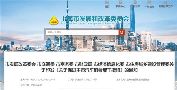 燃油车也有补贴!上海:国六新车给予4000元/辆财政补贴