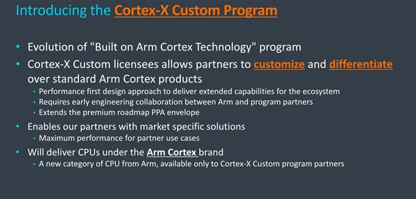 ARM首次推出Cortex-X系列CPU:超大核诞生 性能性能大涨30%