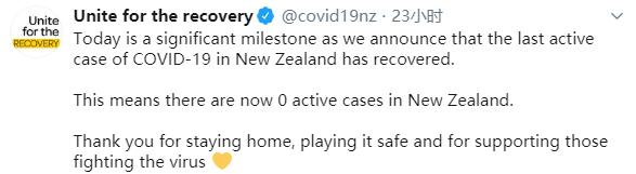 新西兰宣布抗疫胜利:国内新冠病毒患者完全清零