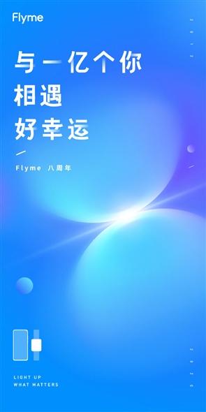 魅族智能手表官宣:搭载Flyme for Watch