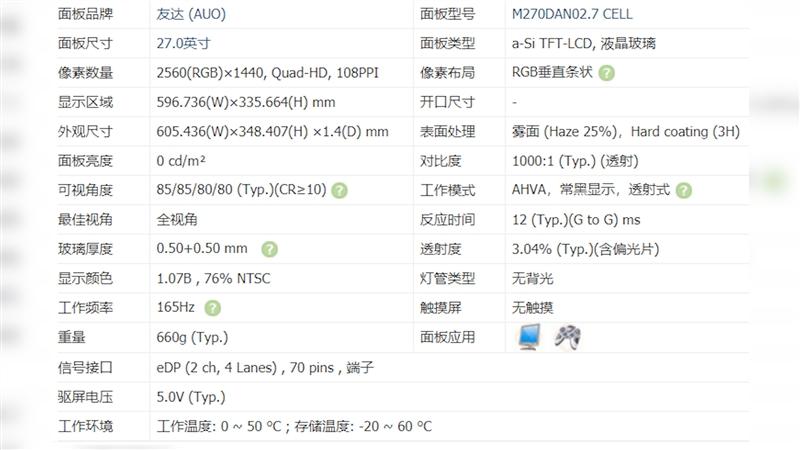 丝般顺滑!小米显示器27英寸165Hz版体验:高刷低延电竞福利!