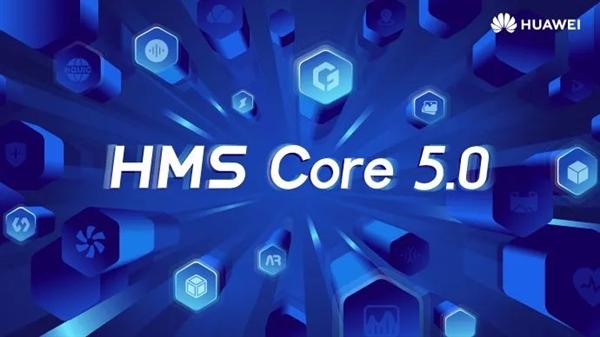 面向全球开发者!华为HMS Core 5.0正式上线:七大能力、免费