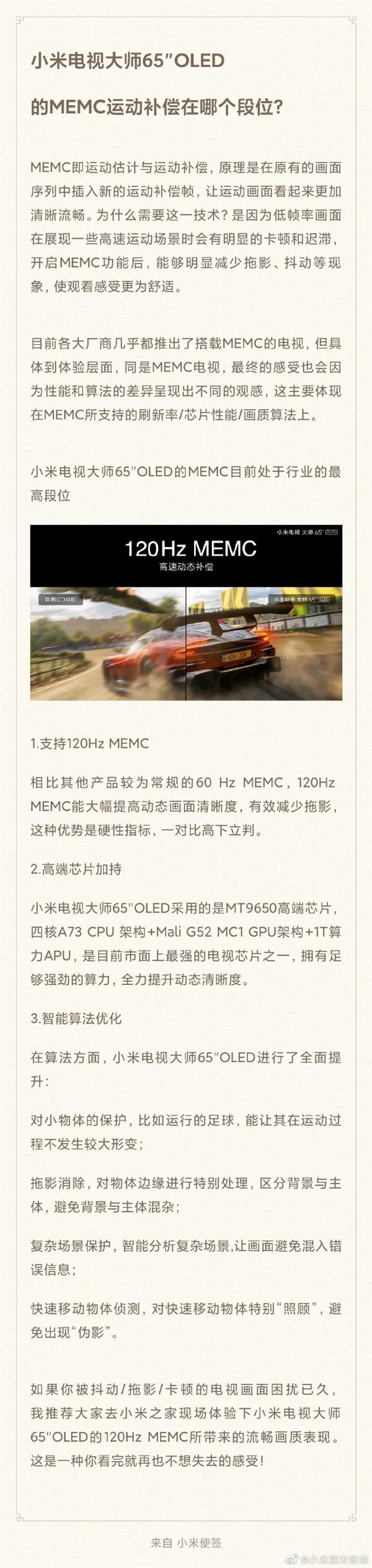 小米电视大师系列支持MEMC运动补偿 张峰:行业最高段位