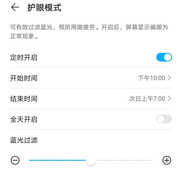 9挡防蓝光+电子书模式 荣耀X10 Max护眼屏体验