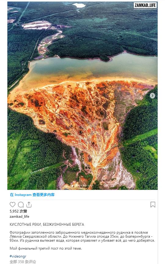 俄罗斯出现橙色河流:铜矿排放大量有毒废物所致