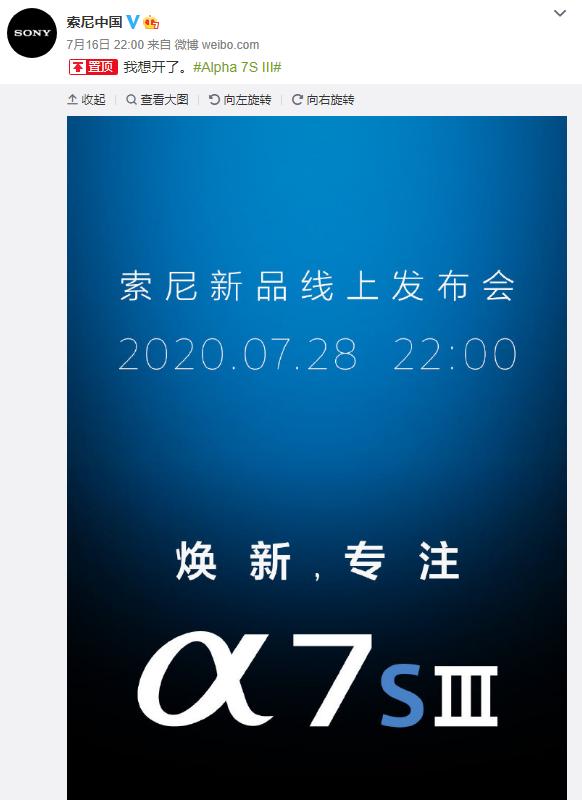 新旗舰微单A7S3官宣7月28日发布 索尼中国:我想开了