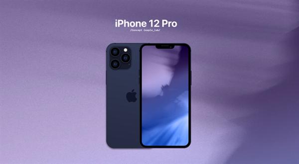 贴膜放心了 iPhone 12全系纯平:2.5D玻璃都没有
