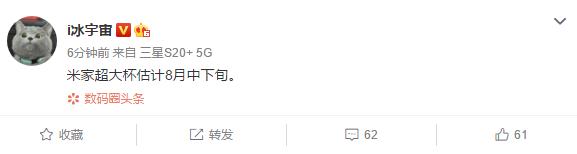 """""""超大杯""""小米新旗舰机被曝8月中下旬发布:骁龙865 Plus+100瓦快充?"""