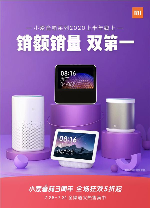 小爱音箱三周年:今年夺得双第一 百元音箱半价甩