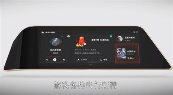 宝马、腾讯签署合作协议:微信车载版定了 全语音交互