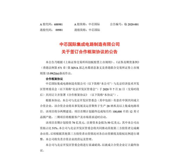 为了盈利:中芯国际宣布将合作开展28nm及以上集成电路项目