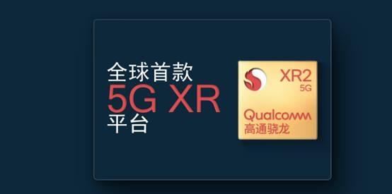 手机、XR、PC争做主角 5G时代泛娱乐体验破局