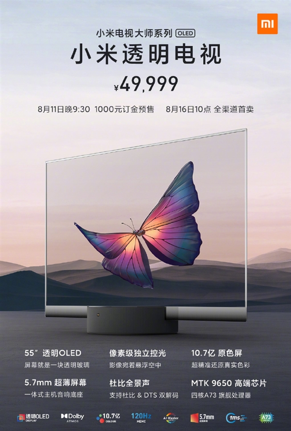 世界量产第一台!小米透明电视发布:49999元
