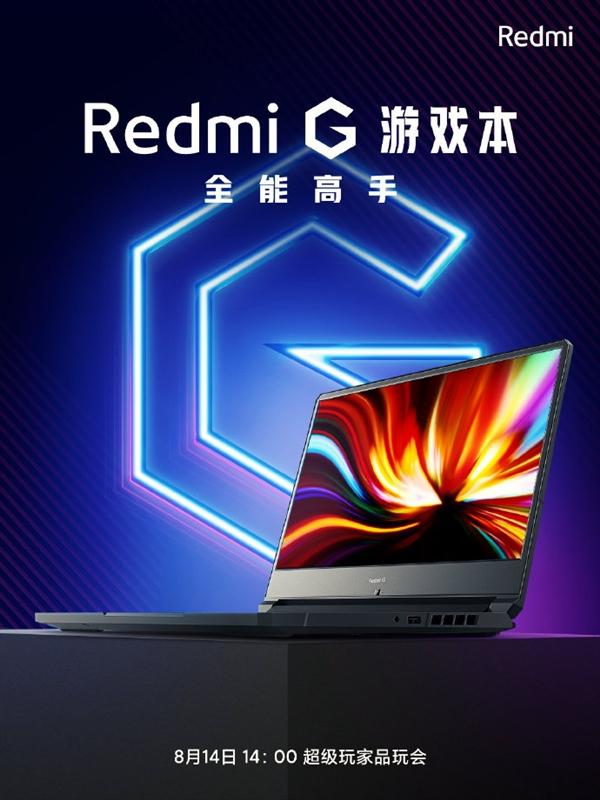 Redmi游戏本A面真机照公布:硬核机甲风 纹理精度达到千分之一