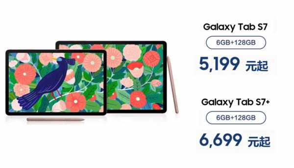 三星国内发布Galaxy Tab S7系列平板:骁龙865+加持、5199元起