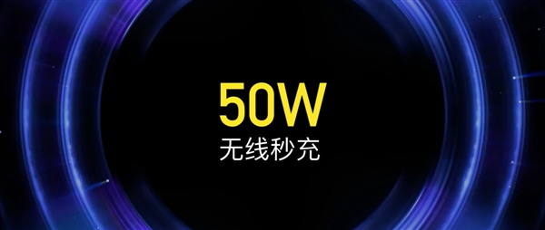 比有线还快!小米10至尊纪念版50W无线秒充揭秘