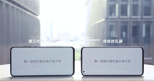 真全面屏!小米展示第三代屏下相机技术:已达到量产水准