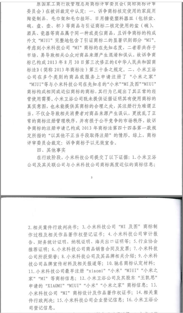 """小米官方澄清:""""小米卫浴""""与我司无关"""