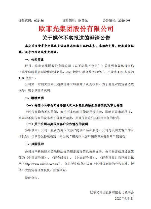 欧菲光紧急回应:被美国大客户剔除供应链名单信息不实 与苹果合作良好